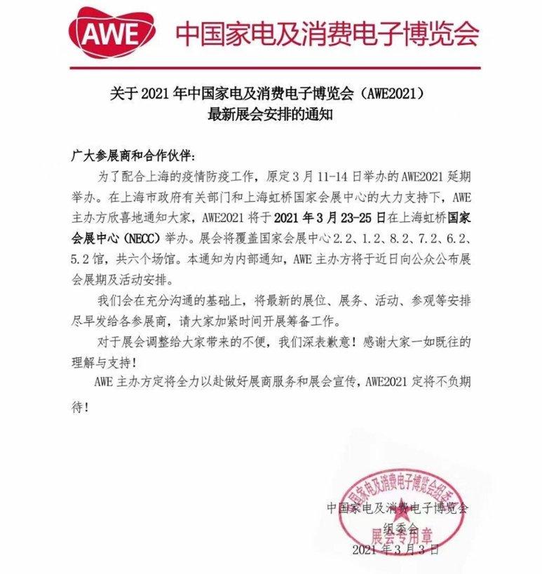 2021AWE展会定档3月23日-25日 将呈现近两年的创新产品