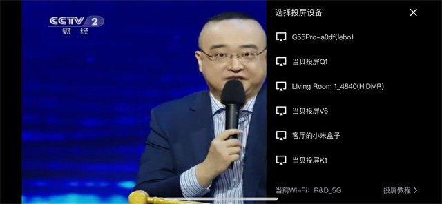 华为电视怎么看电视直播