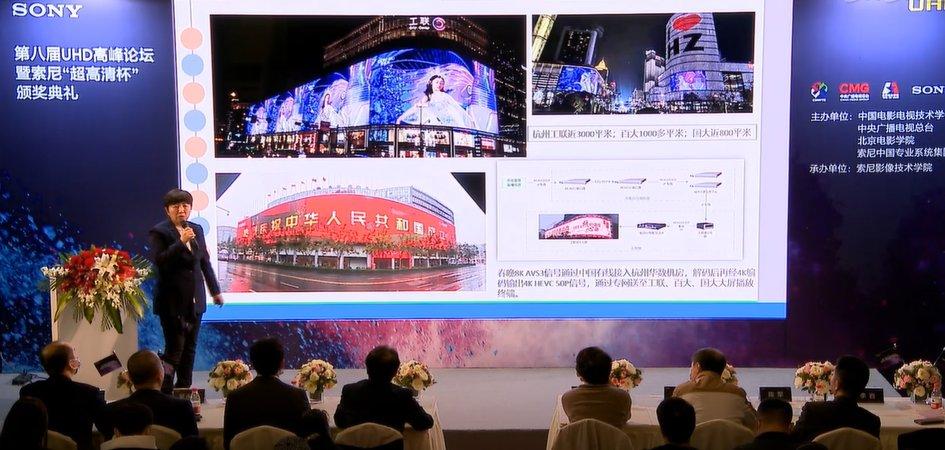 中国广电、中国有线等参与下,央视总台8K AVS3超高清端到端的直播实践成果