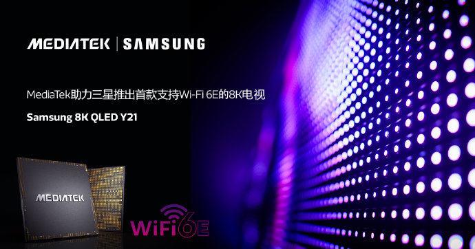 联发科携手三星推出首款支持Wi-Fi 6E的8K QLED智能电视