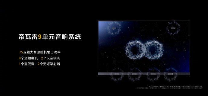 新一代华为智慧屏V系列正式发布 通过HDR Vivid认证 搭载帝瓦雷音响