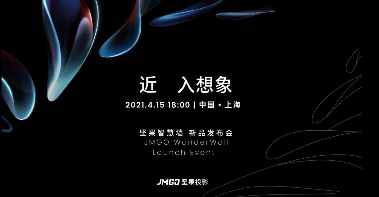 """坚果投影将于4月15日举办新品发布会,发布新品""""坚果智慧墙"""""""