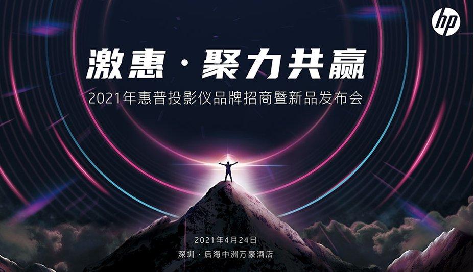惠普将于4月24日举办新品发布会 将面向国内市场推出新款投影仪