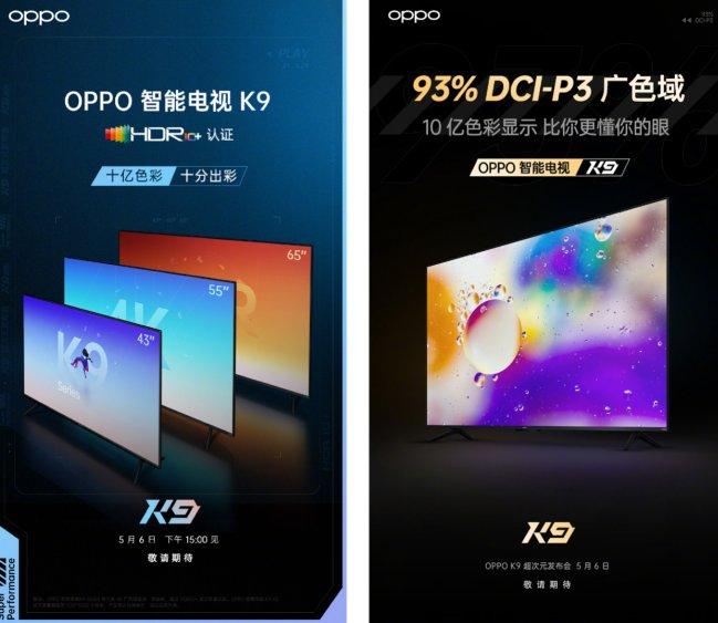 OPPO K9智能电视将和K9手机联合推出 售价2999元起
