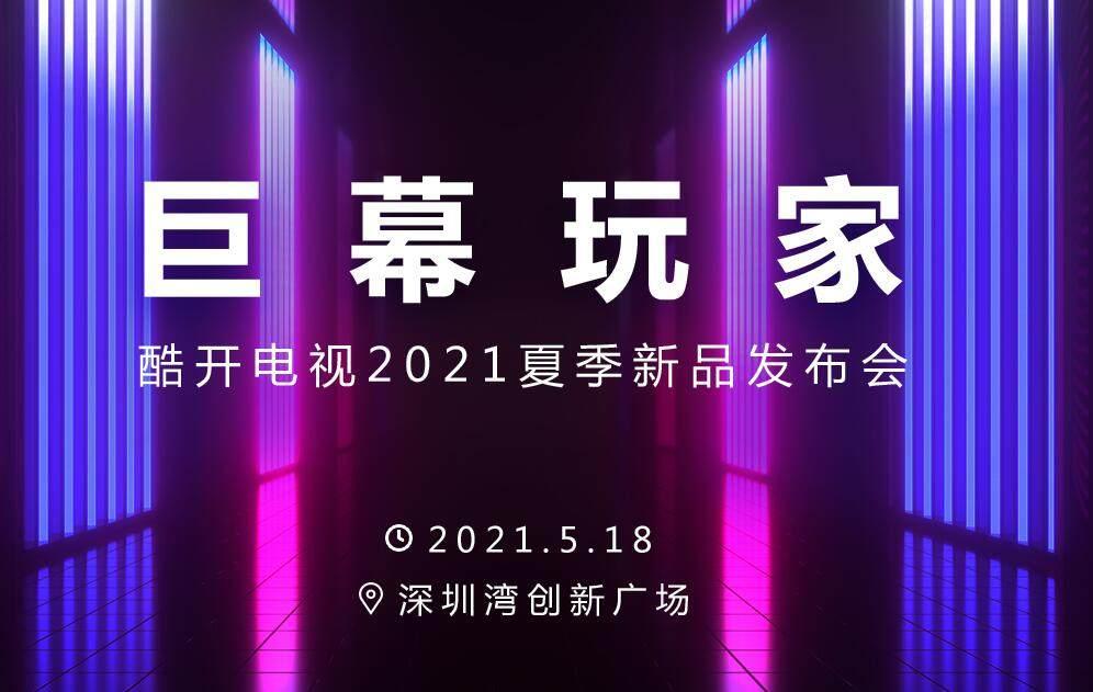 162105706523酷开电视2021夏季新品发布会5月18日举行 将推出巨幕新品6080.jpg