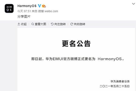 鸿蒙操作系统及华为全场景新品发布会6月2日举行 鸿蒙手机来了