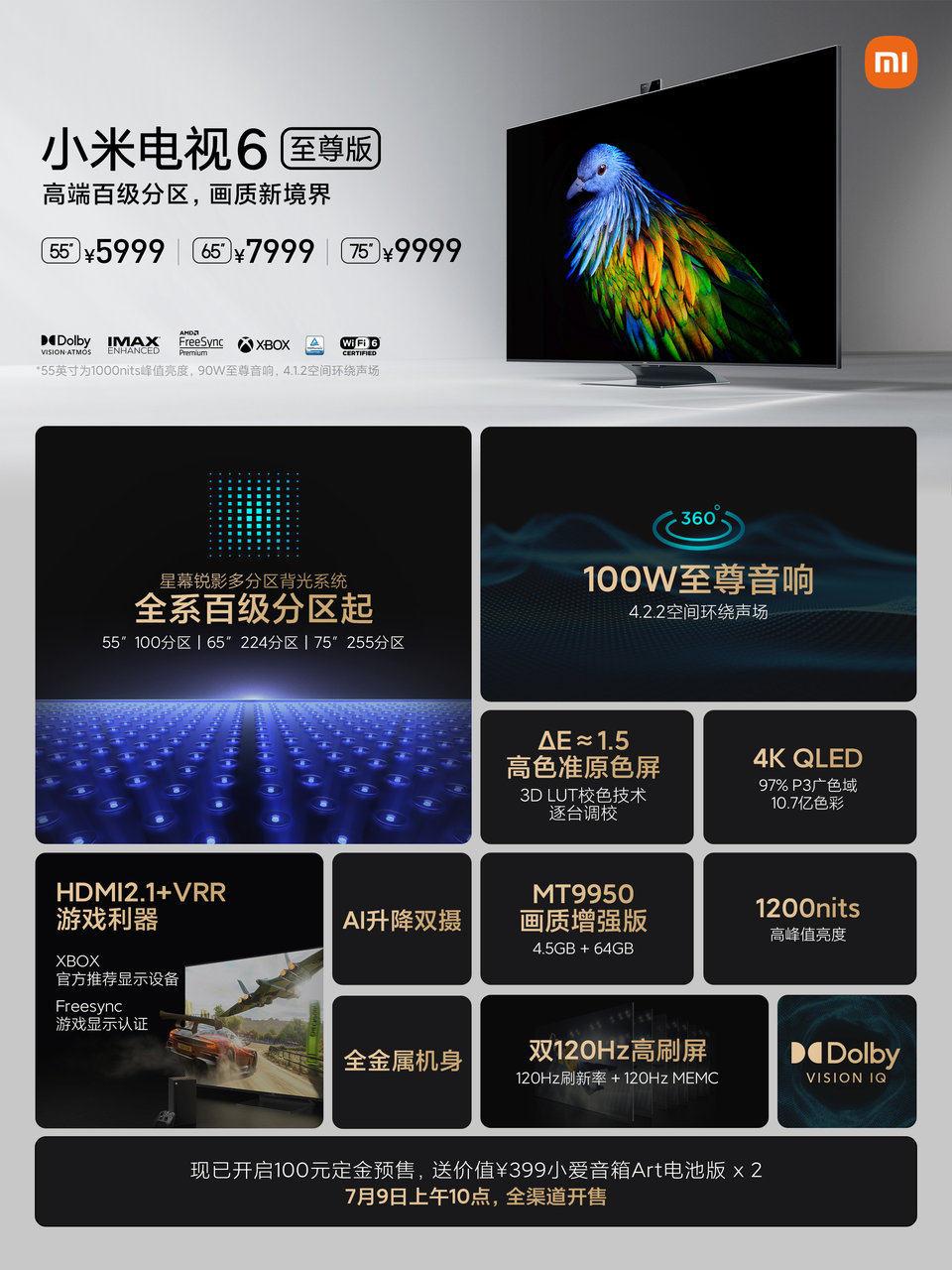 小米电视6至尊版、小米电视ES2022款全渠道开售