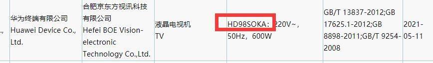 华为本月将发布3款智慧屏 华为智慧屏V98入网信息被曝