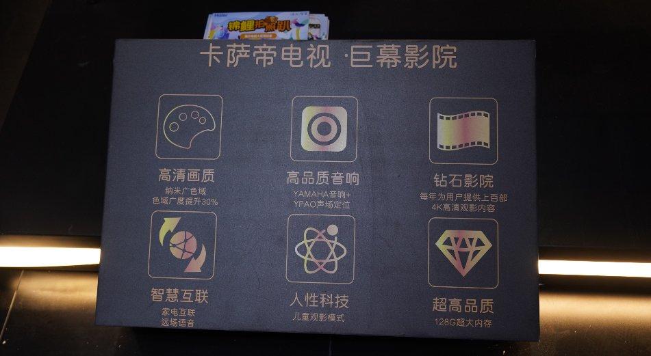 卡萨帝98英寸银河巨幕影院电视亮相 支持4K HDR10超画质