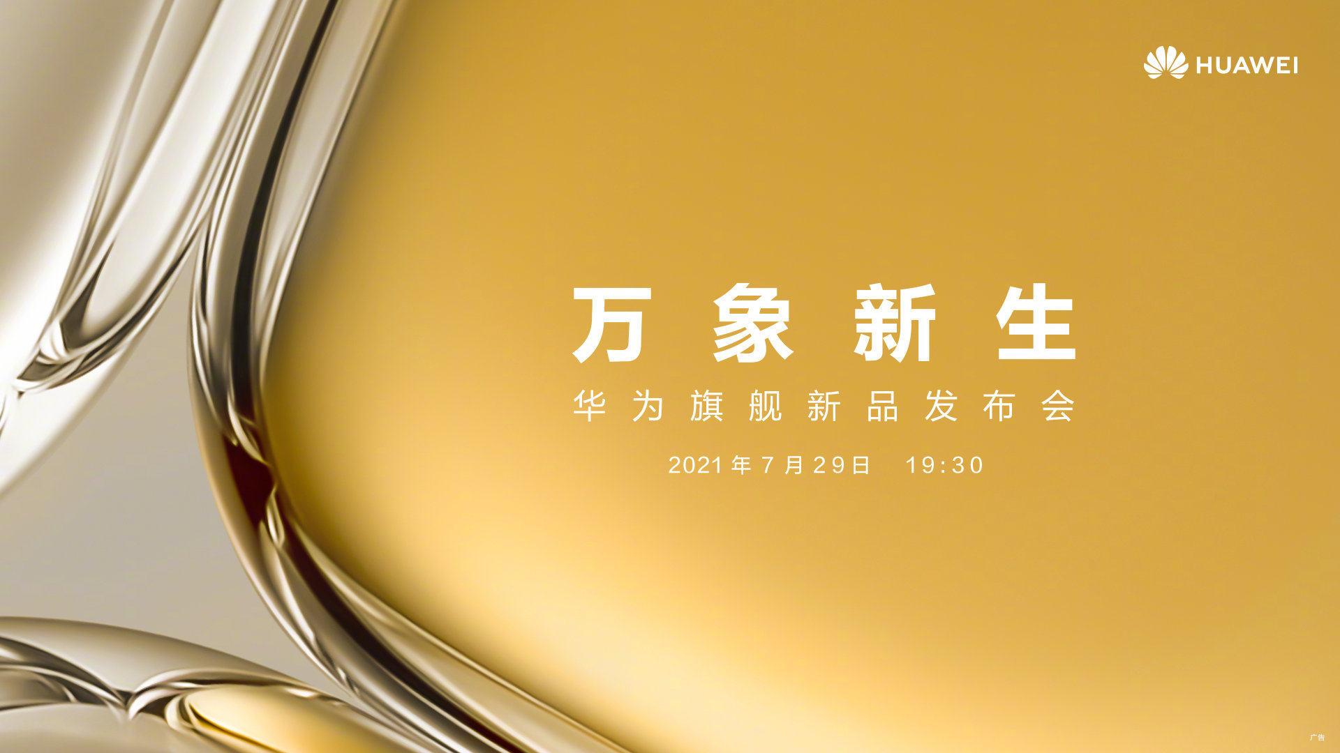 华为旗舰新品发布会7月29日举行 将发布多款华为智慧屏