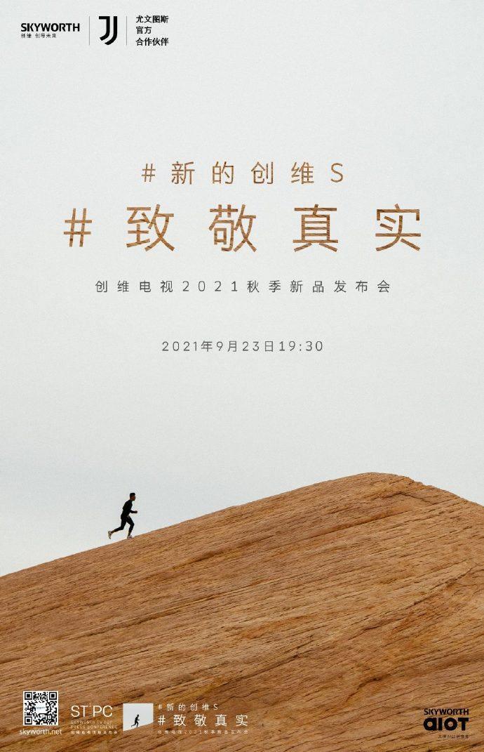 """创维电视2021秋季新品发布会9月23日举行 """"新的创维S"""""""