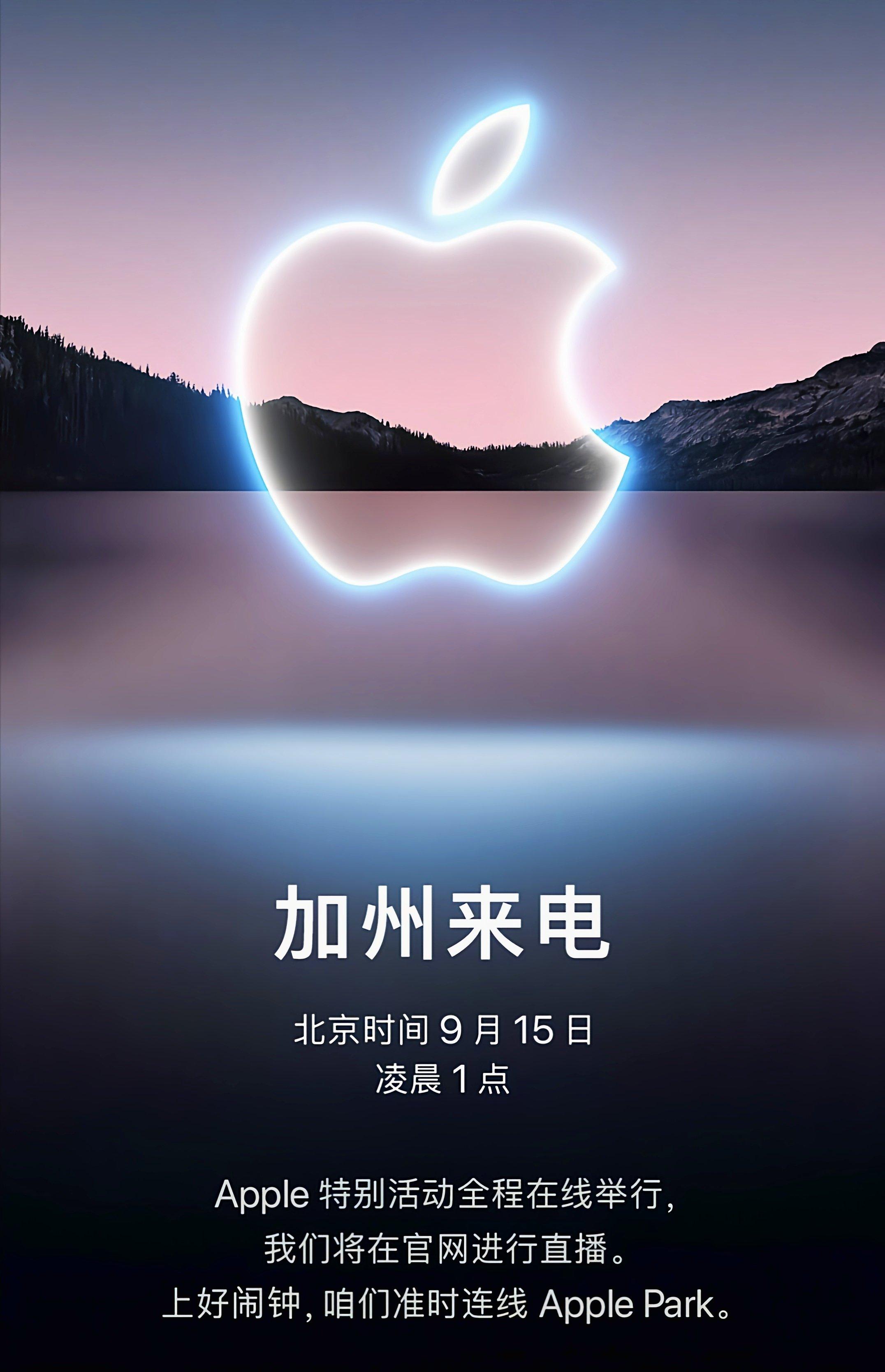 苹果秋季发布会正式官宣!苹果或于9月15日发布iPhone13