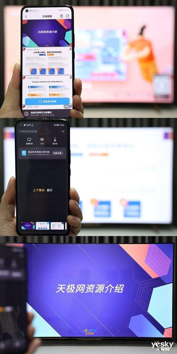 玩转手机电视投屏 创维酷开、TCL雷鸟、荣耀的多屏互动