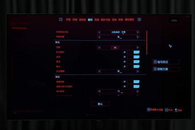感受极致暗场 再现真实视效 创维G90 OLED显示器评测