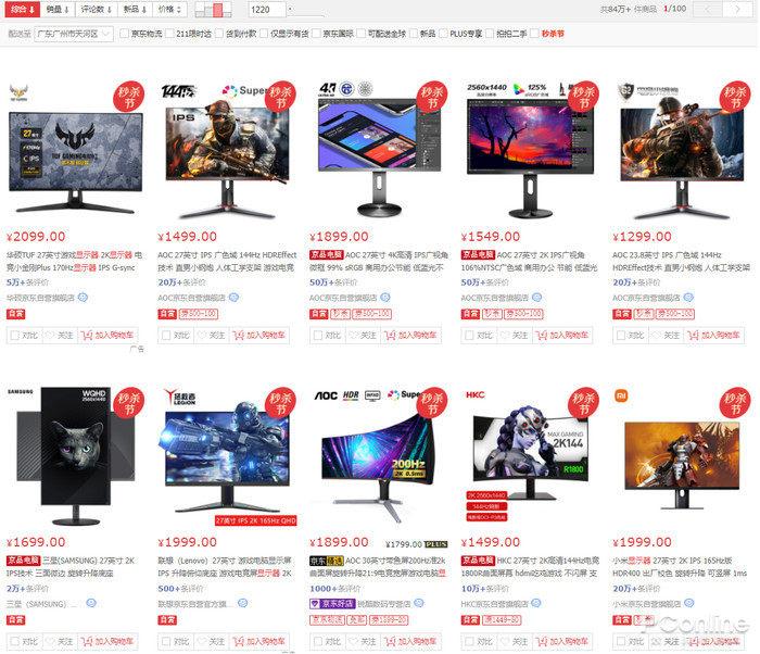 2000元就能买到大屏电视 当显示器是不是很实惠