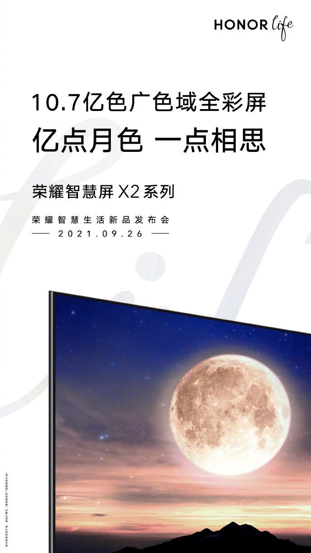 荣耀智慧屏X2 9月26日发布 搭载10.7亿色广色域全彩屏