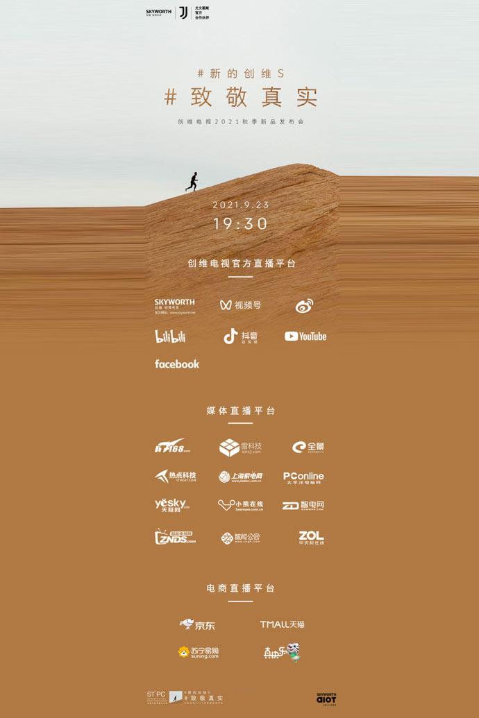 创维电视2021秋季新品发布会多平台直播 见证新的创维S