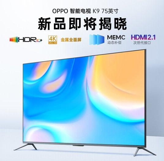 OPPO K9 75英寸电视曝光 配备32GB存储