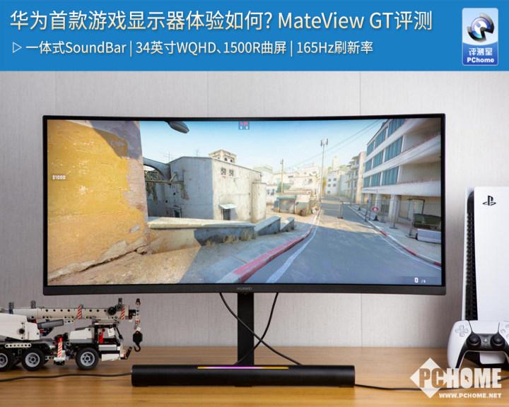 华为首款游戏显示器体验如何? MateView GT评测