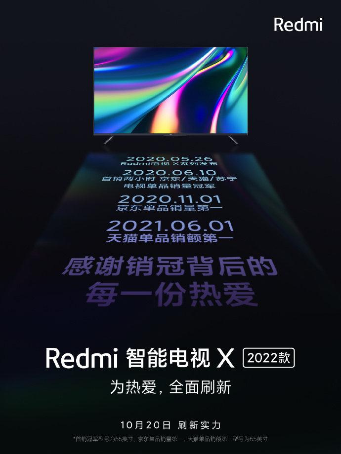 全新一代Redmi智能电视X2022款10月20日发布
