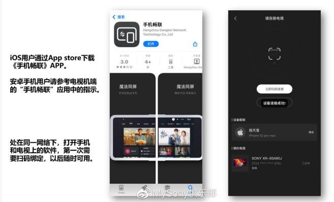 """索尼电视J系列遥控器新增""""手机畅联""""应用功能"""