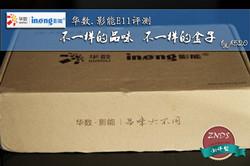 【影能E11评测】不一样的品味 不一样的盒子!