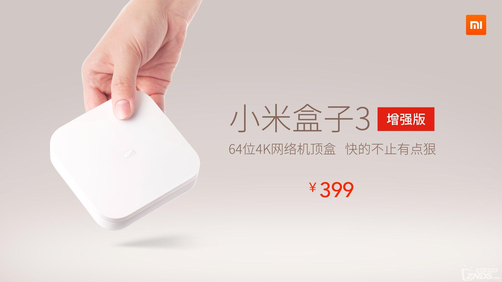 小米盒子3增强版
