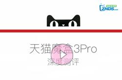 【ZNDS测评】天猫魔盒3pro黑色版详细视频测评