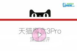 【ZNDS测评】天猫魔