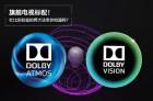 什么是杜比视界和杜比全景声?详细解答它们在电视上的作用