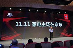 双11家电零售成京东主场 消费升级带动产业转型