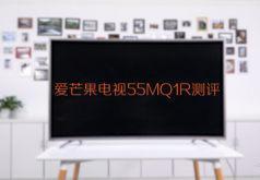 年轻专为90后!爱芒果电视55MQ1R测评体验