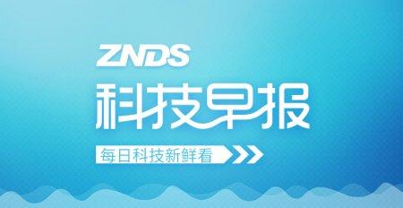 ZNDS科技早报 激光电视短期恐难降价 2017当贝应用分发报告