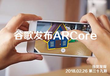 科技资讯 谷歌发布ARCore;三星S9新旗舰正式亮相巴塞罗那