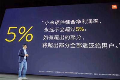 小米公司董事会决议:小米硬件综合净利润率永远不会超过5%
