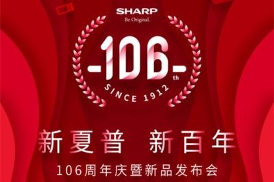 夏普将于明日举行新品上市发布会 预计发布多款电视新品
