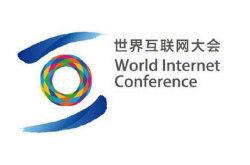 2018第五届世界互联