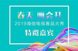 2019海信电视春品大