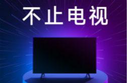 小米电视新品发布