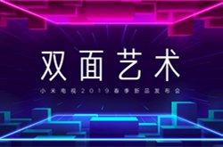 小米电视2019春季发布会电视新品一