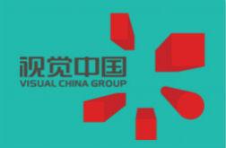 视觉中国网站5月