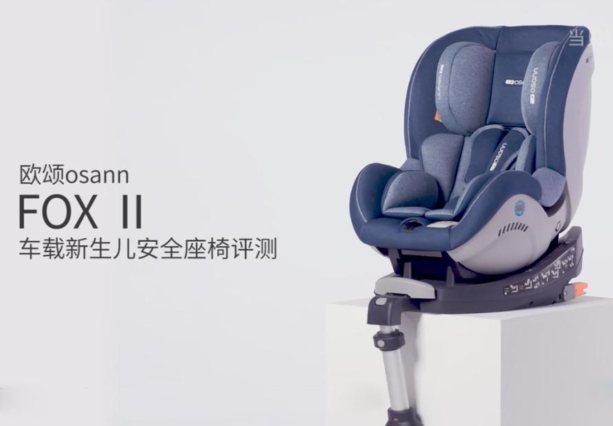 德国osann欧颂安全座椅FOX II测评:专属新生儿的安全保护