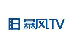 暴风TV否认解散 暴