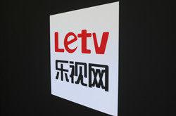 Letv的未来之路:拼