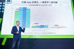 中国应用全球化趋