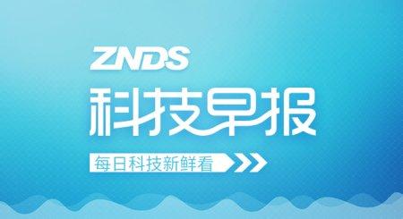 科技早报 小米OLED电视正式发布;贾跃亭宣布破产重组完成