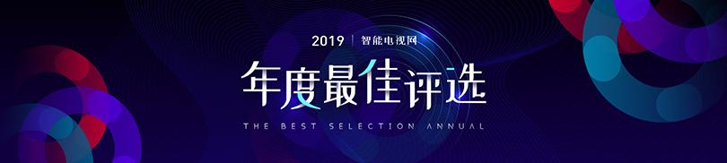 ZNDS智能电视网&当贝市场2019年度最佳评选