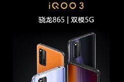 iQOO 3大提速全新发