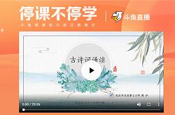 """武汉地区怎么用智能电视看""""空中课堂""""网课直播?"""