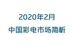 2020年2月中国彩电